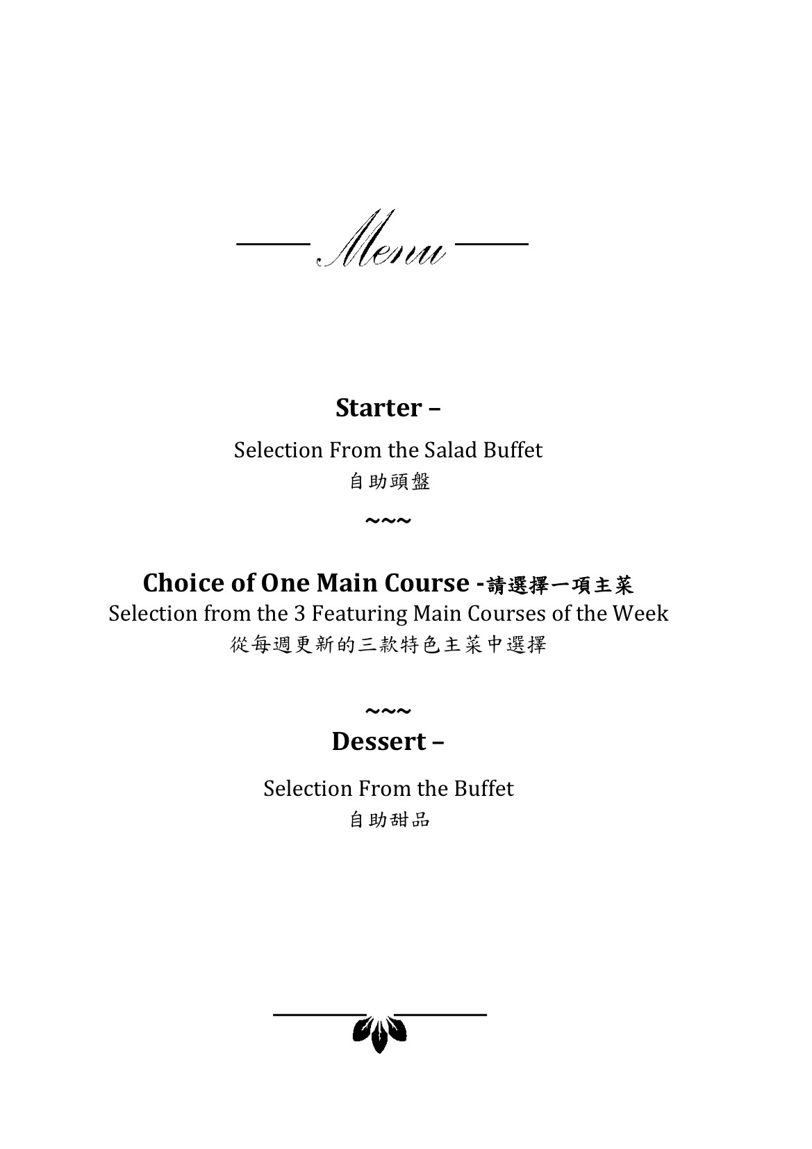 Buffet lunch menu 1