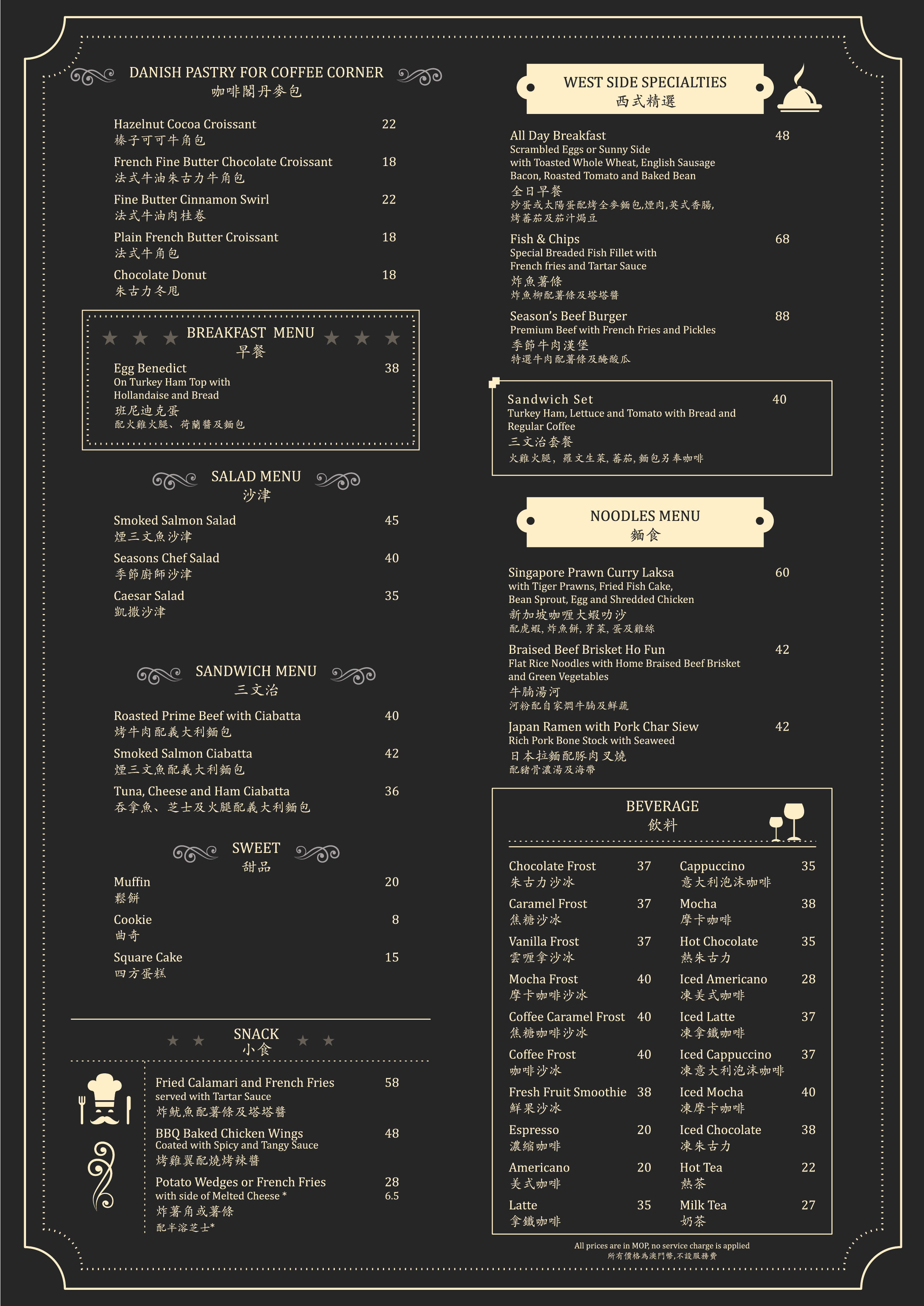 COFFEE CORNER MENU 201702